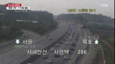 [실시간교통정보] 연휴 둘째날 고속도로 곳곳 정체..11시쯤 절정