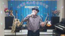 남자의 인생(나훈아) / 노래 / 이석화