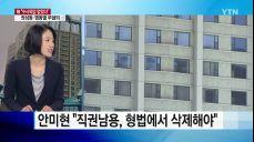 강원랜드 수사외압 의혹 권성동·염동열 무혐의