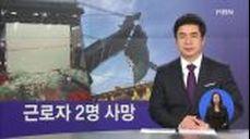 KCC 여주공장 사망사고, 250Kg 유리판 10장 덮쳐 근로자 사망