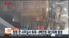 [사건사고] 안산 상가주택 화재..인명·재산 피해