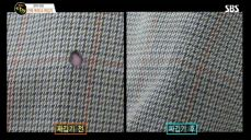 달인의 노하우 공개! 감쪽같은 짜깁기로 구멍 난 양복 바지 복원하기! 445회 무료 다시보기: 보석을 만드는 신의 손 SBS