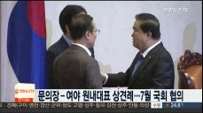 문 의장-여야 원내대표 첫 회동..7월 국회 협의
