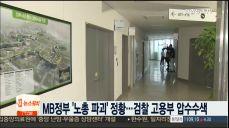 이명박 정부 '노총 파괴' 정황..검찰, 고용부 압수수색