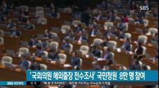 '국회의원 해외출장 전수조사' 국민청원 8만여 명 참여