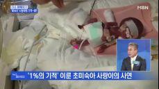 MBN 뉴스파이터-'1%의 기적' 이룬 초미숙아 사랑이의 사연