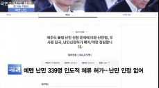 [핫이슈키워드] 한반도 평화미사·서울교통공사·예멘 난민·강서구 PC방 살인·학교 밖 청소년