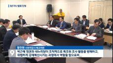 황전원, 세월호 조사 방해 '3년 지나' 인정