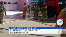 안산 단열재 공장 불..폭염 속 화재 잇따라