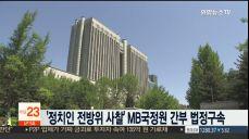 '정치인 전방위 사찰' 이명박정부 국정원 간부 법정구속