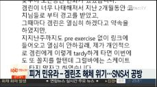 피겨 민유라-겜린조 해체 위기..SNS 공방