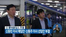 日 롯데홀딩스 주총서 신동빈 이사 해임안·신동주 이사 선임안 부결