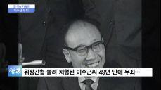 [핫이슈키워드] 검은 목요일·가짜뉴스·이수근 무죄·대구 번개시장·오늘 날씨