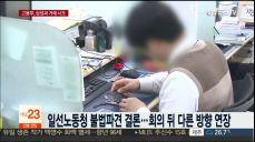 """""""삼성전자서비스 불법파견→적법에 고위공무원 개입"""""""