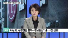 LG 권영수-하현회 자리 이동 완료..'구광모 호' 새판 짜기 시동