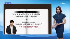 박진아 아나운서의 이슈톡!