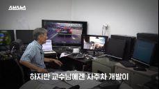 [스브스뉴스] 세계 최초로 자율주행차 성공 시킨 한국인?!