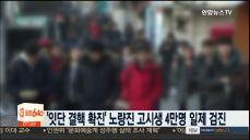 '잇단 결핵 확진' 노량진 고시생 4만명 일제 검진