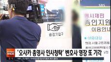 '오사카 총영사 인사청탁' 변호사 또 영장 기각