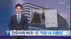 숨진 간호사의 비극…'직장 내 괴롭힘' 피해 의혹 _ 서울시 서울의료원 간호사 사망사건