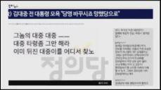 김겨울 정의당 대의원 페북에서 이미 뒤진 대중이를 어디서 찾노