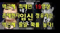 박근혜 최태민 십구금 동영상까지 존재한다는 증언, 정유라는 박근혜 딸일 확률이 매우높다
