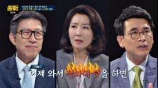 """개헌 더딘 이유… 유시민, 나경원에 """"이제와서 청와대 탓?"""""""
