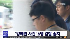 '양예원 사진 유출 사건' 수사 마무리..6명 검찰 송치