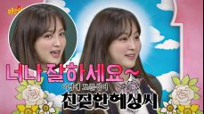 """친절한 혜성씨] 이영애와 소름 돋는 싱크100%! """"너~"""""""