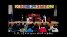 2018.11.8.전북 순창군 구림중학교(구림초등학교) 흡연예방교육 마술공연(금연마술+금연특강=마술로 풀어보