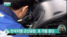 [전주] 한국지엠 군산공장, 8일부터 또 가동 중단될 듯