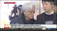 '연극인 상습 성폭력' 이윤택 연출가 구속