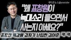 (웃겨요!ㅋ)표창원 특강에 갑자기 난입한 김어준, 갑자기 호구조사?ㅋㅋ
