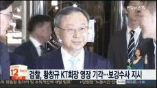 검찰, 황창규 KT회장 영장 기각..보강수사 지시