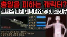 [서든어택] 총알을 피하는 캐릭터? 서든어택 밸런스 파괴 캐릭터와 무기 출시!? TRG-41 및 종이인형 체험 [SuddenAttack]