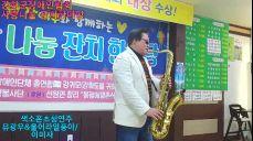 색소폰연주& 초청유광우 /강화군 장애인협회 사랑나눔한마당 2..
