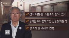 김백준·김성우·김희중 '등돌린' 측근들..수사 급물살