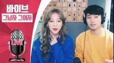 지오의 LIVE / 바이브 - 그남자 그여자 feat.장혜진 (Vibe - The man, The woman) with 최예슬