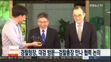 경찰청장, 대검 방문..검찰총장 만나 협력 논의