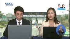 이 시각 도라산 남북출입사무소..개성공단 재개될까?
