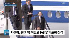 시진핑-푸틴 밀월 과시..중·러 합동군사훈련