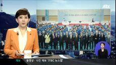 '오늘의 땀방울, 내일의 메달로' 태릉선수촌 개시식
