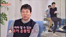 [웃고 떠들고 맛있는 하우스] ♨옆구리 군살 OUT♨ 오지헌의 코어 강화 운동법
