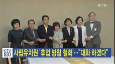 사립유치원 '휴업 방침 철회'..