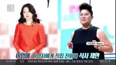 휴게소 음식 완판녀 '이영자', 이영애에게 러브콜 받다?