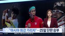 한국 테니스 희망 정현