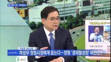 송지헌의 뉴스와이드] '경남통' 허성무 창원시장..창원 '경제활성화' 비전은?