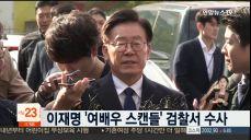 이재명 '여배우 스캔들' 검찰서 수사..경찰 사건 송치