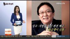 [CEO풍향계] 통큰투자 발표 신동빈..샐러리맨 신화 박근희