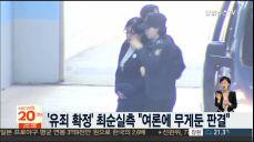 '유죄 확정' 최순실 측